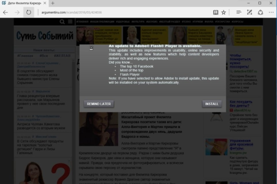 Вирус Bad Rabbit заражает через обновления плагина Adobe Flash. - фото 84241