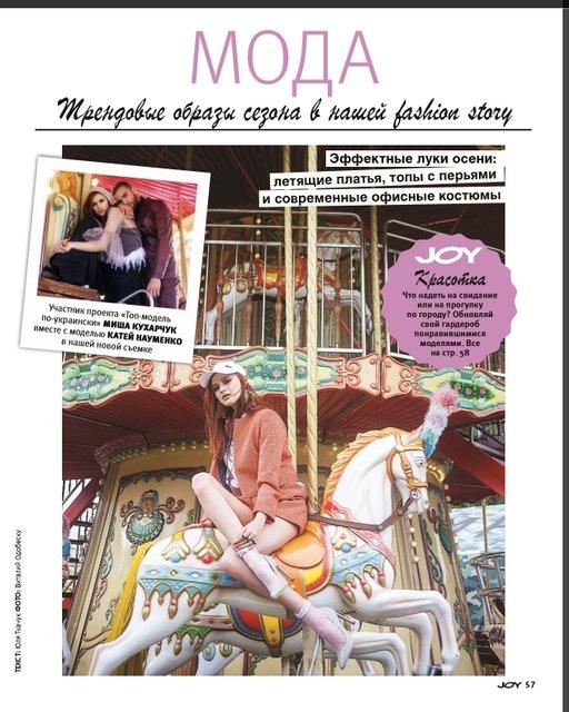 Топ-модель по-украински 4 сезон: Миша Кухарчук снялся в модной истории для глянца - фото 79147