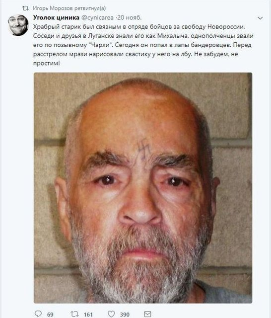 Российский сенатор принял маньяка Мэнсона за 'жертву бандеровцев' - фото 92058