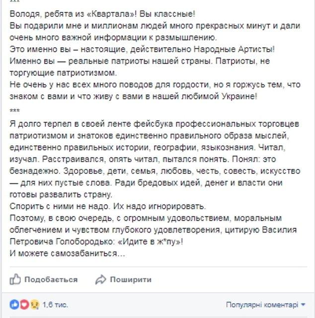 Запрет Сватов: известный украинский телеведущий жестко высказался о скандале - фото 93564