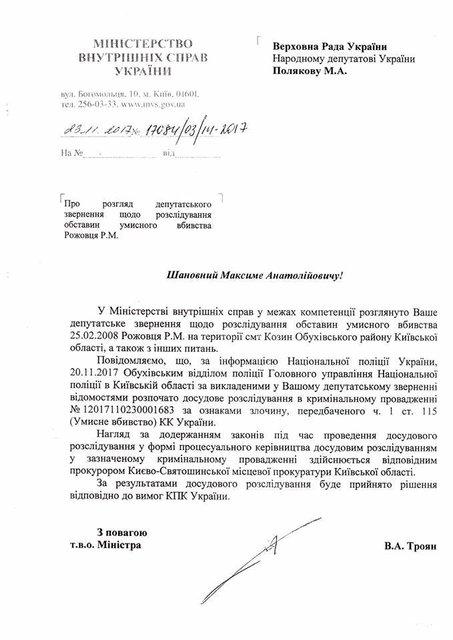 Поляков обвинил главу НАБУ в причастности к преступлению 9-летней давности - фото 92287