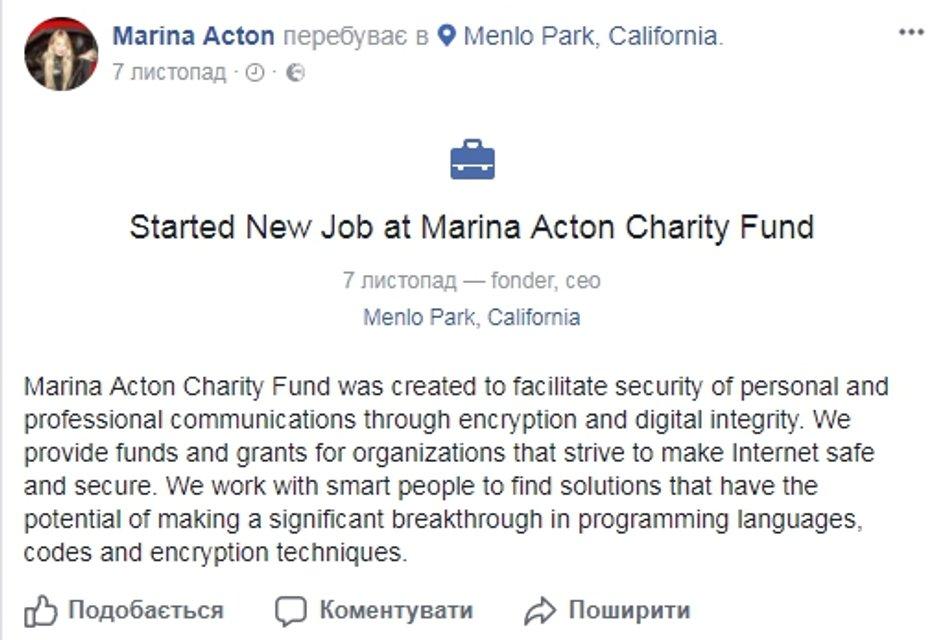 Марина Актон: что известно о бывшей секретарше Пискуна - фото 88922