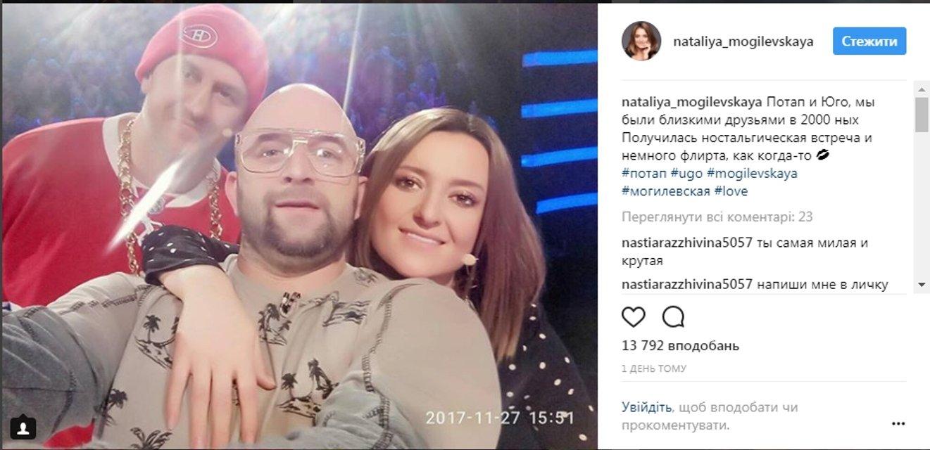 Наталья Могилевская заинтриговала признанием об отношениях с Потапом - фото 93542