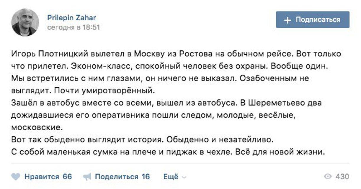 Боевик 'ДНР' сообщил, что Плотницкий в Москве - фото 92233