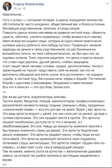 Запрет Сватов: известный украинский телеведущий жестко высказался о скандале - фото 93562