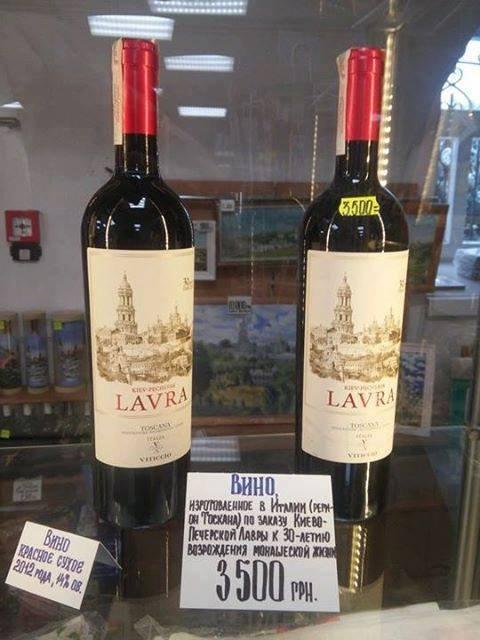 В Киево-Печерской Лавре продают элитный алкоголь - фото 93951