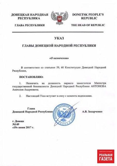 МГБ 'ЛНР' возглавил человек Захарченко - фото 93349