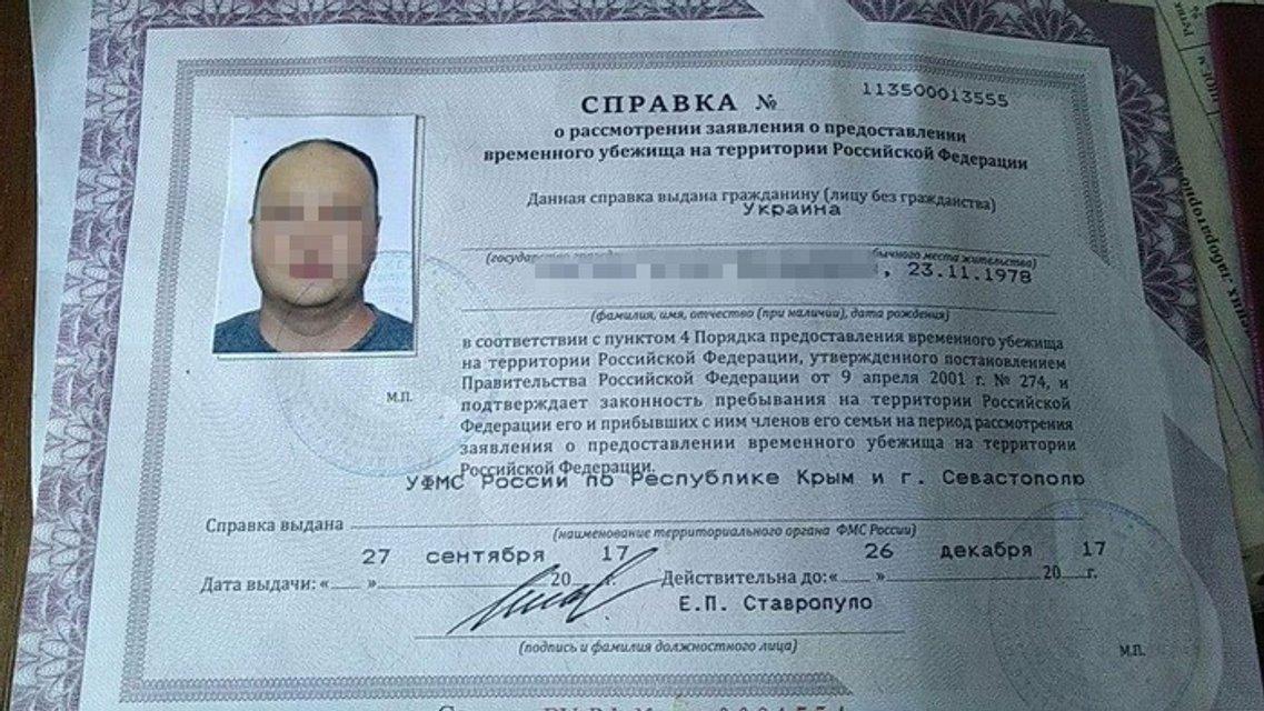 СБУ задержала сбежавшего в Крым командира артиллерийского дивизиона - фото 91416
