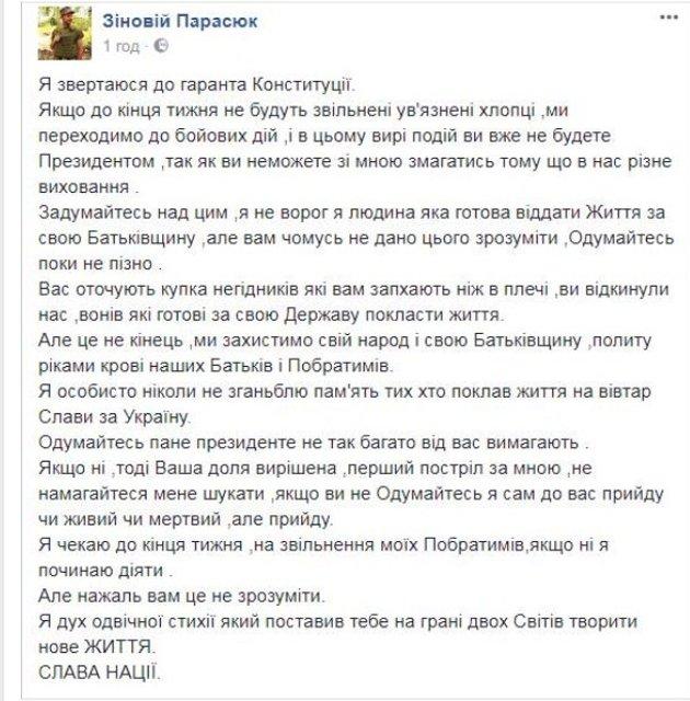 Отец Парасюка попытался повторить 'подвиг' сына, но удалил пост из Facebook - фото 93472