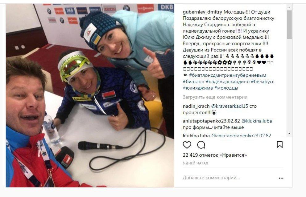 Украинская биатлонистка сфотографировалась с пропагандистом из РФ - фото 95399