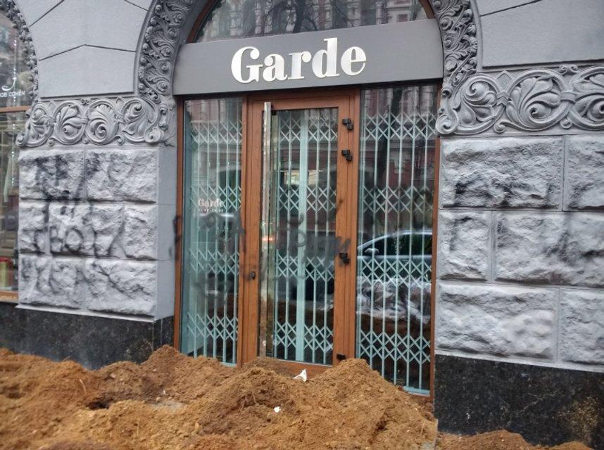 Неизвестные в центре Киева стеной навоза заблокировали элитный бутик - фото 97233