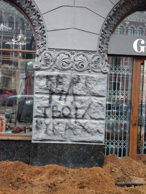 Неизвестные в центре Киева стеной навоза заблокировали элитный бутик - фото 97234