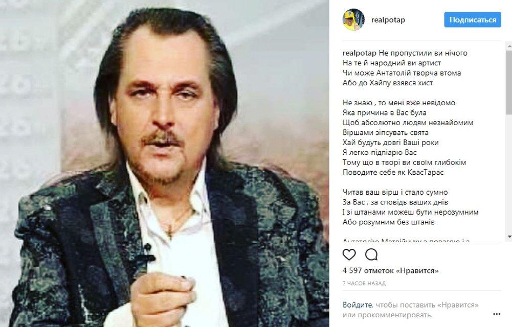 Не прошло и 3 года: Украинский поет раскритиковал Потапа в стихах - фото 97003