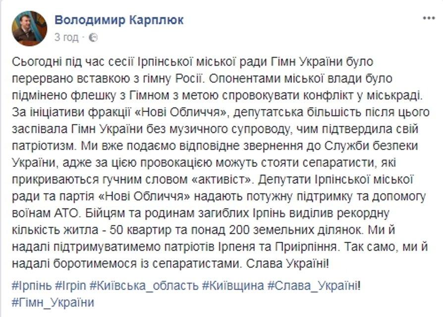 В Украине на заседании депутатов вместо украинского гимна включили российский - фото 99839