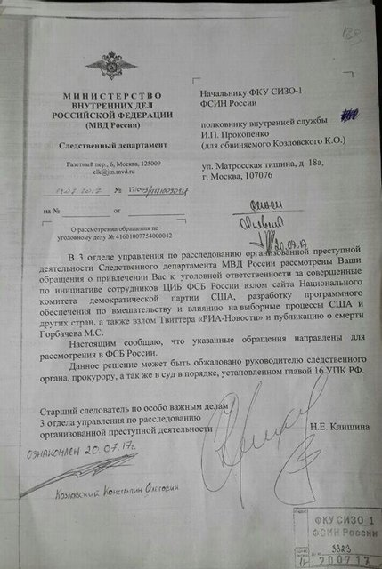 Хакер из РФ признался, что вмешивался в выборы США по заданию ФСБ - фото 96381