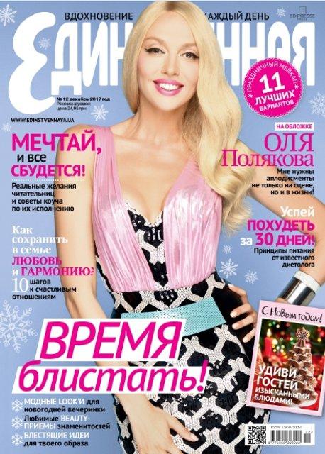 Оля Полякова назначает мужу 'свиданки' в Борисполе - фото 95586