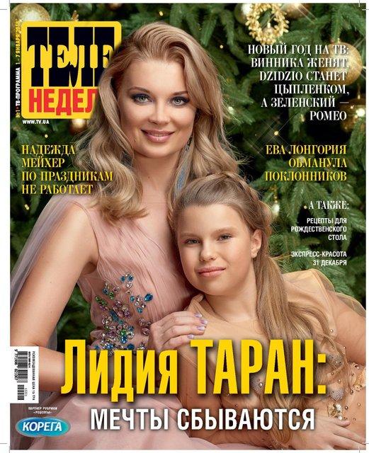 Лидия Таран и ее дочь в сказочных образах появились на обложке журнала - фото 99889