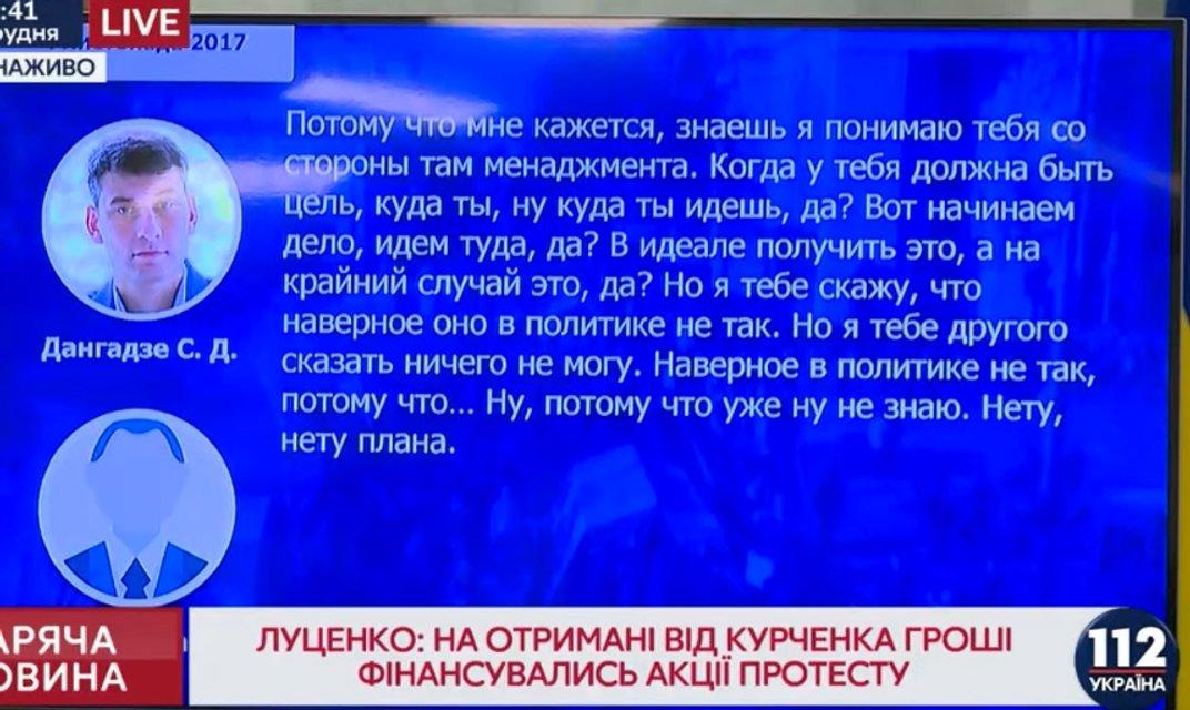 Луценко показал доказательства сотрудничества Саакашвили с приближенными к Януковичу - фото 94938