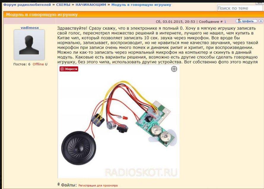 Устройство из игрушки с динамиком без микрофона, которое выдали за 'жучок' - фото 98216