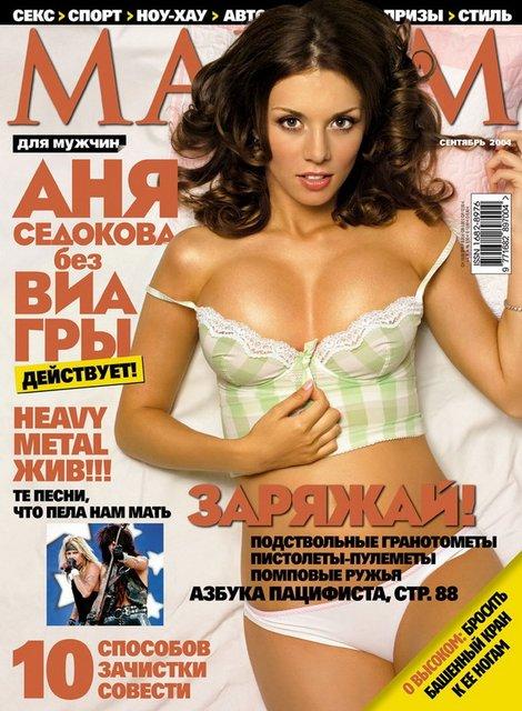 Анна Седокова снялась для Maxim - фото 97517