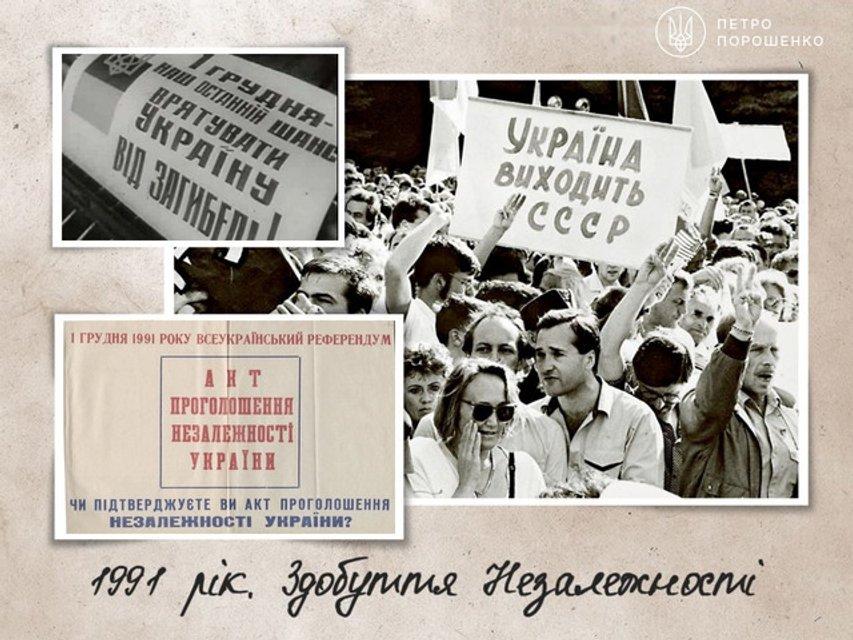 В Украине отмечают 26-ю годовщину референдума о независимости - фото 94162