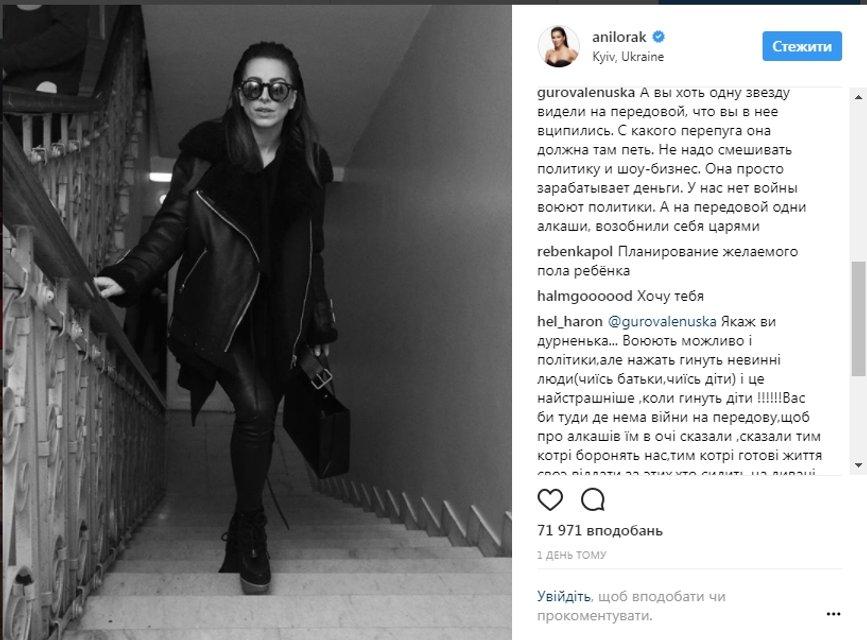 Ани Лорак неудачно засветилась в Киеве перед поездкой в Москву - фото 94253