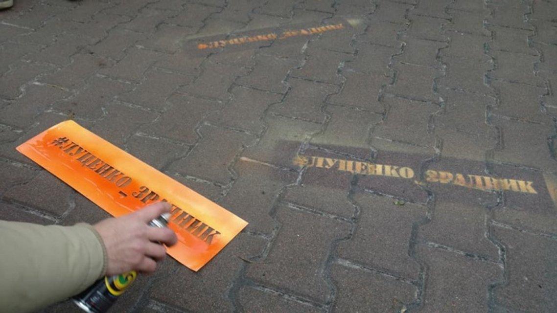 Одеяло для генпрокурора - акция под домом Луценко - фото 96128