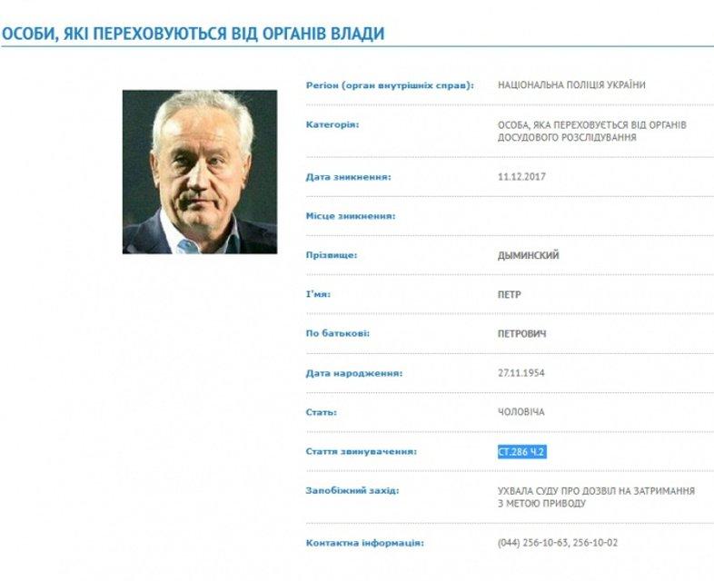 Петра Дыминского объявили в розыск - фото 97401