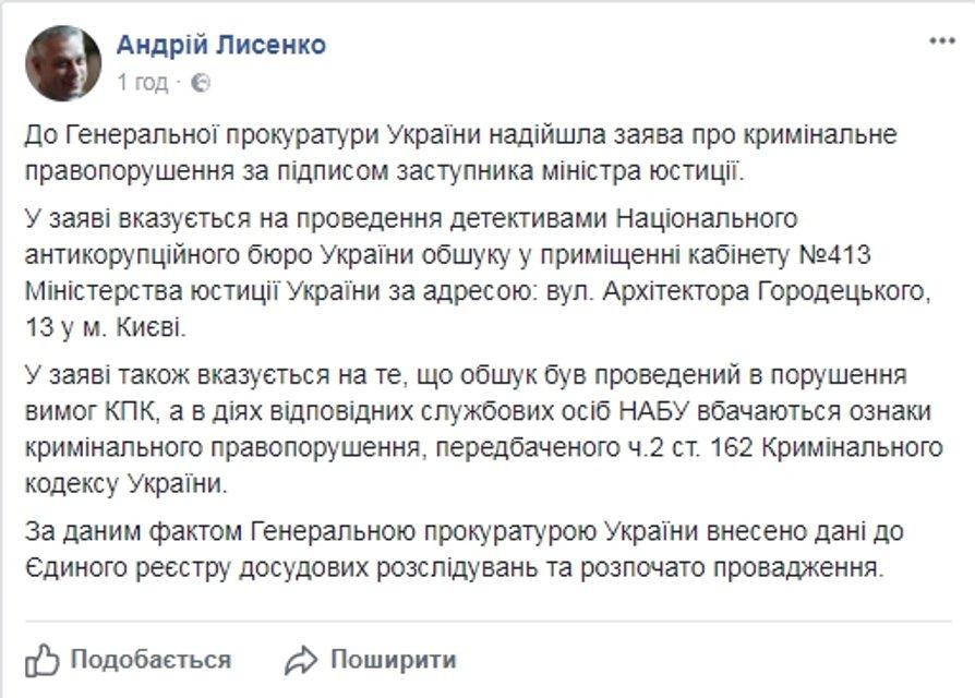 ГПУ покрывает коррупцию в Минюсте - фото 95945