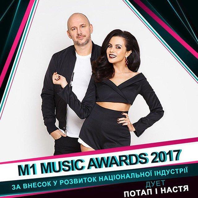 Потап и Настя Каменских получили награду M1 Music Awards 2017 - фото 96083