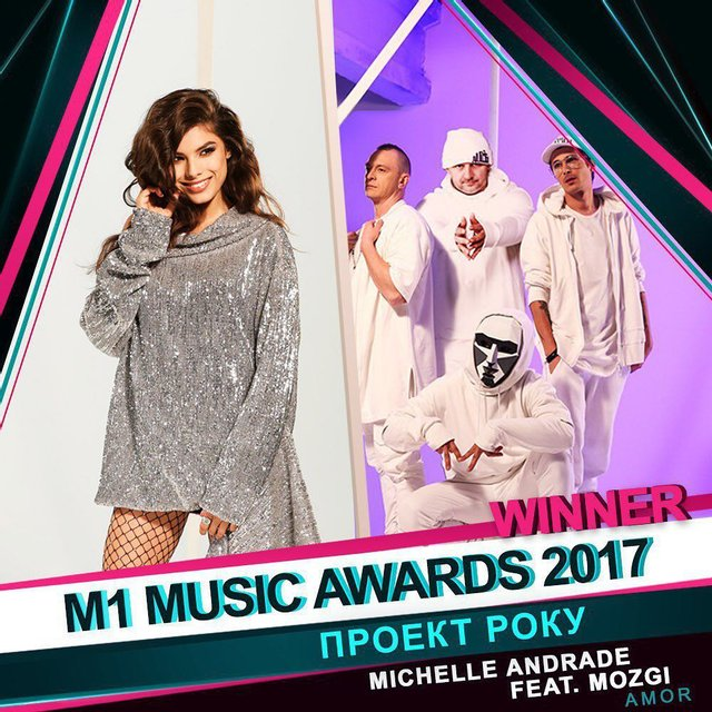 Mozgi с Michelle Andrade получили награду M1 Music Awards 2017 - фото 96090