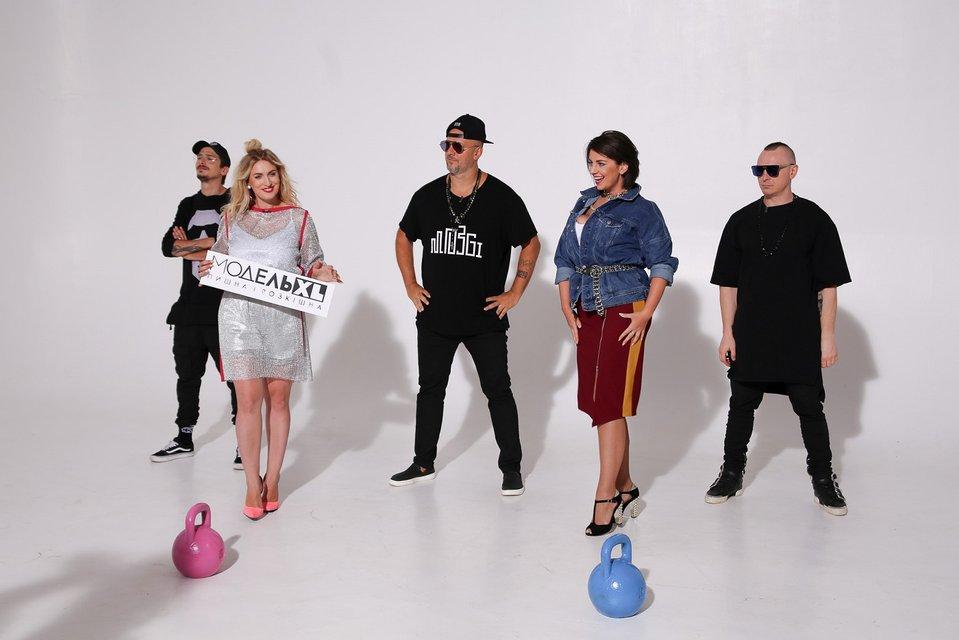 Участницы Модель XL снимутся в клипе группы MOZGI вместе с Потапом - фото 94981