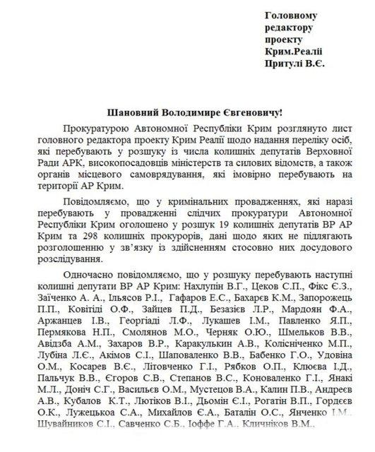 Скрин ответа прокуратуры со списком экс-депутатов - фото 97601