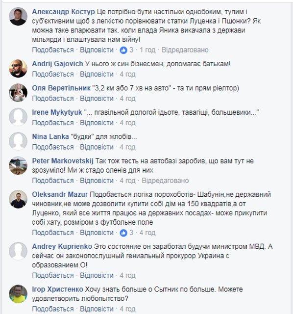Снимки дома Луценко разозлили украинцев - фото 96542