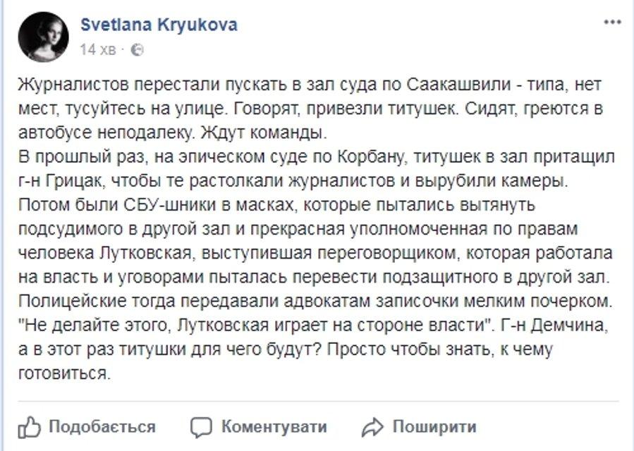 Суд над Саакашвили: в здание перестали пускать журналистов - фото 96279