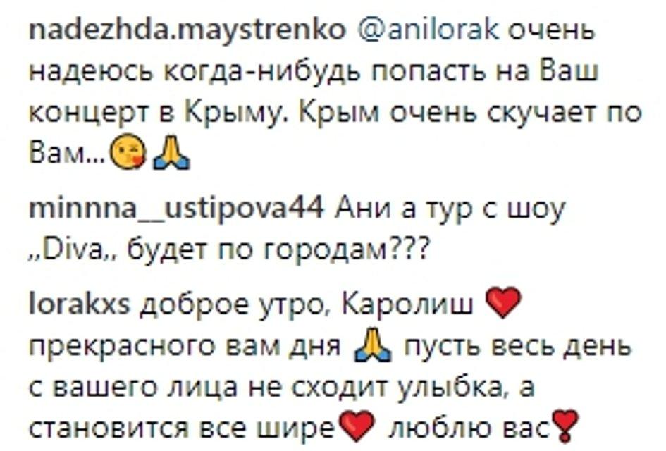 Приглашают в Крым: Ани Лорак вычеркнула Украину из концертного тура - фото 99205