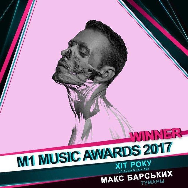 Макс Барских получил награду M1 Music Awards 2017 - фото 96086