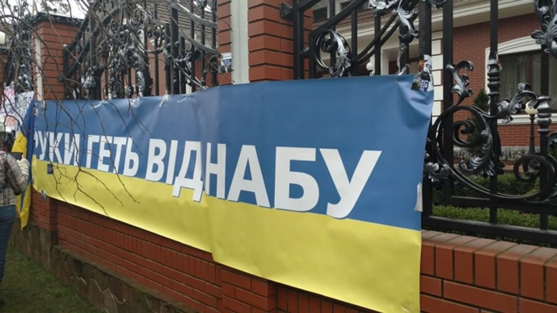 Одеяло для генпрокурора - акция под домом Луценко - фото 96127