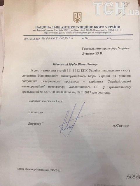 Забыл все обиды: Сытник пожаловался Луценко на Холодницкого - фото 95262