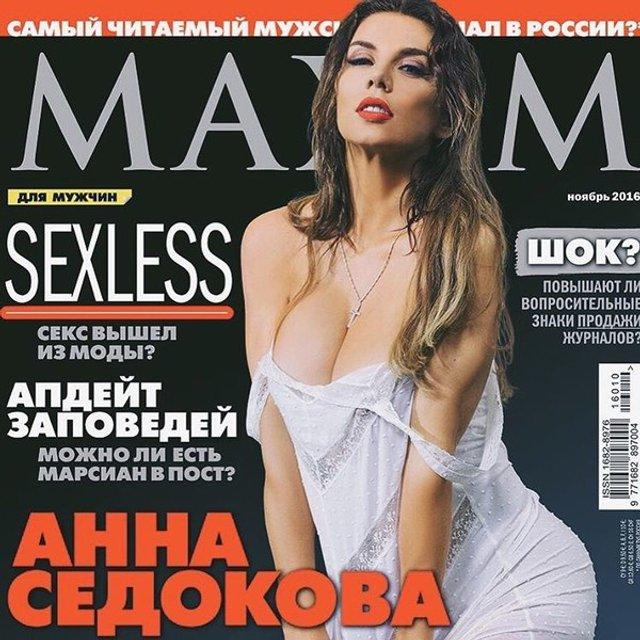 Анна Седокова снялась для Maxim - фото 97519