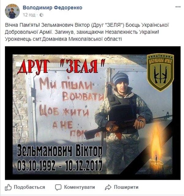 На Донбассе погиб доброволец, еще 5 украинских военных ранены - фото 96241
