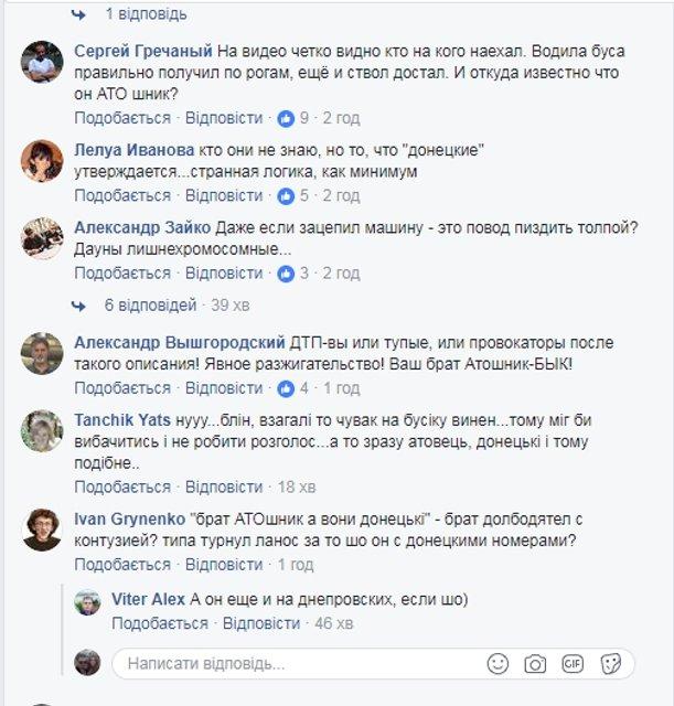 В Киеве неизвестные на донецких номерах избили АТОшника  (ВИДЕО) - фото 96531