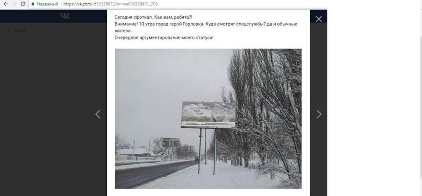 Программу 'Тебя ждут дома' рекламируют в Горловке - фото 94129