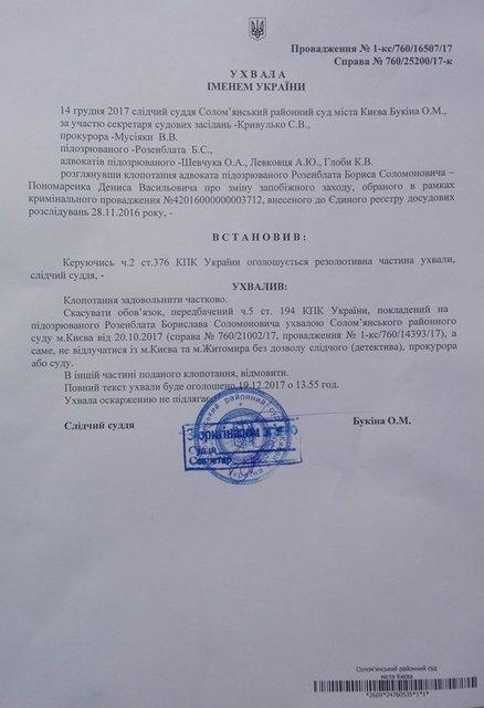 Суд снял с Розенблата запрет на поездки по Украине - фото 97109