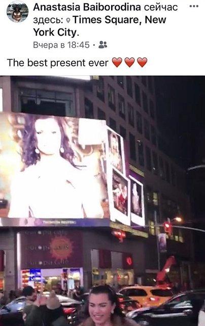 Анастасия Байбородина: что известно о девушке депутата Рыбалки и билбордах на Таймс-сквер - фото 97045