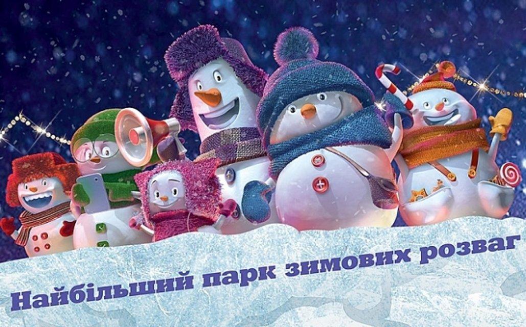 Новый год 2018: мероприятия в Киеве - фото 96988