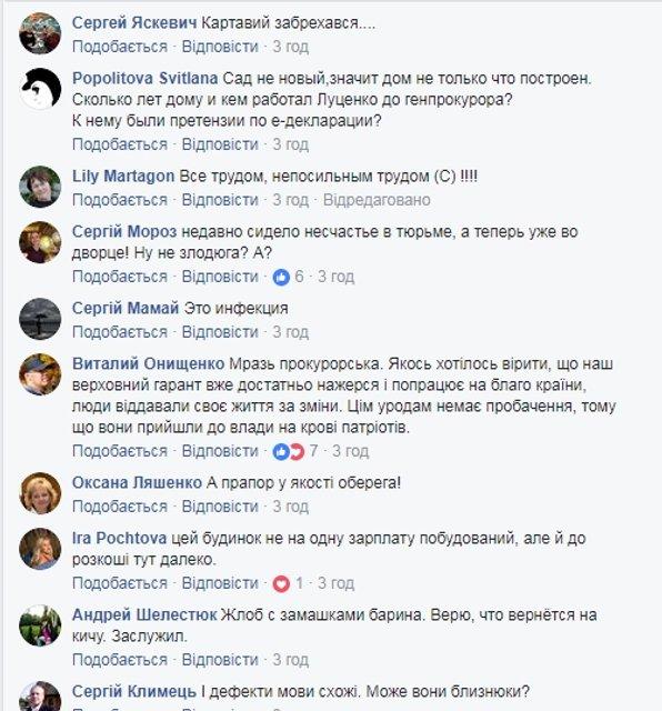 Снимки дома Луценко разозлили украинцев - фото 96541