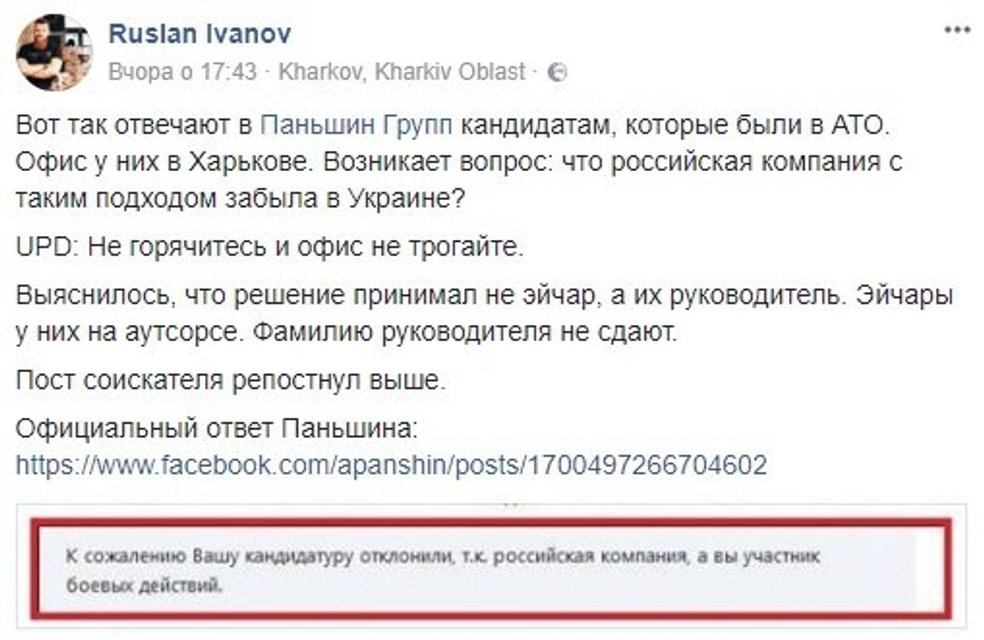В Харькове российская компания отказала в работе ветерану АТО - фото 98886