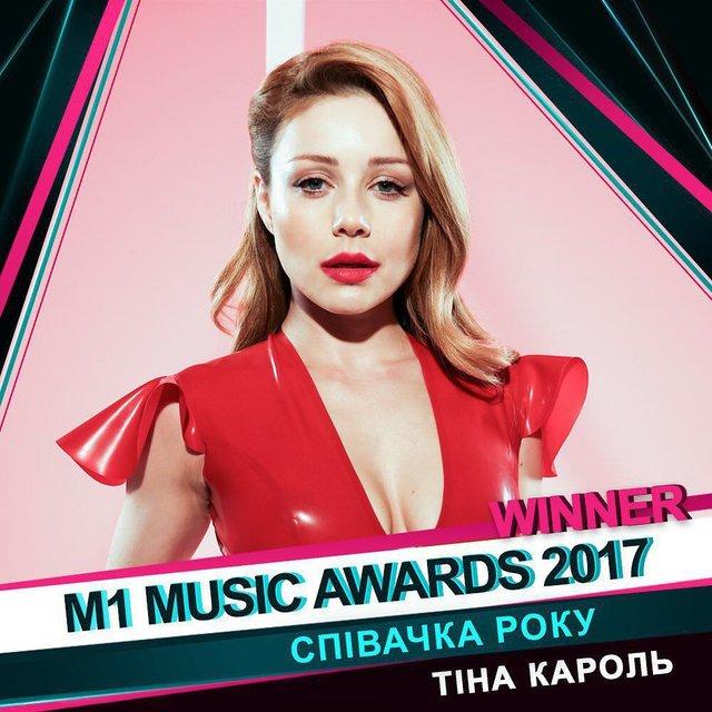Тина Кароль получила награду M1 Music Awards 2017 - фото 96106