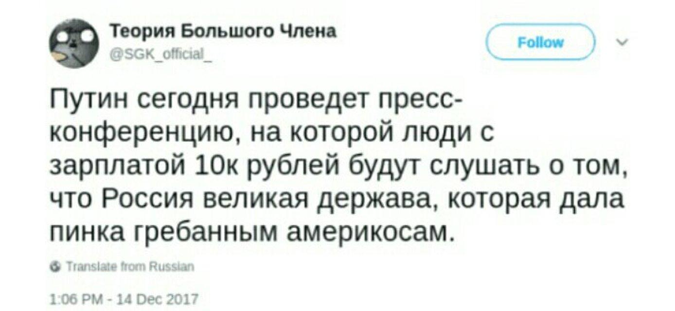 Пресс-конференция Путина: Реакция соцсетей - фото 97136